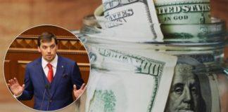Курс долара різко змінився: як заява про відставку Гончарука вплинула на валюту - today.ua
