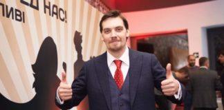 """""""Получили цену в платежках на 30% меньше"""": Гончарук заявил о существенном снижении тарифов на тепло"""" - today.ua"""
