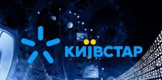 """""""Київстар"""" збільшує кількість мегабайтів у 6 разів - що будет з абонплатою"""" - today.ua"""