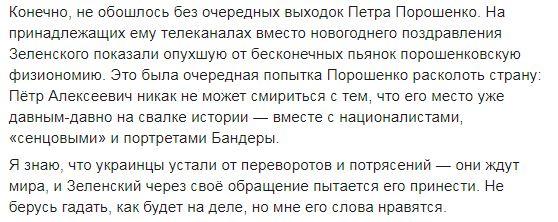"""""""Без казок і страшилок про НАТО"""": Поклонська розхвалила Зеленського за новорічне привітання"""