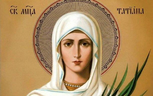 25 січня: як святкувати День Тетяни та яких традицій дотримуватися
