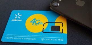 """Може торкнутися кожного: """"Київстар"""" запустив унікальну послугу - today.ua"""