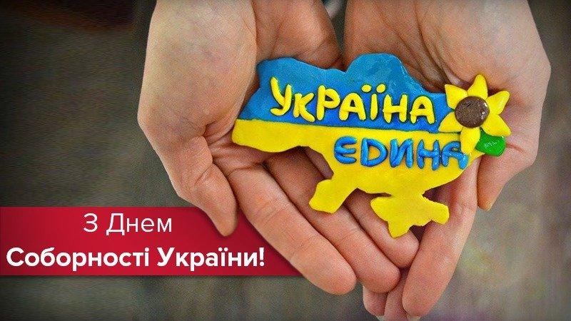 День соборності України 22 січня: історія і традиції