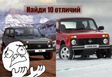 """Знайди 10 відмінностей в LADA 4×4: автомобілісти в шоці від нової """"Ниви"""" - today.ua"""