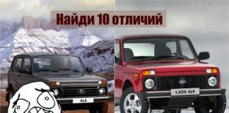 """Найди 10 отличий в LADA 4×4: автомобилисты в шоке от новой """"Нивы"""""""" - today.ua"""