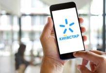 Киевстар предложил самый дешевый тариф на 2020 год - today.ua