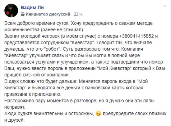"""""""Предупредите всех"""": абонентов """"Киевстар"""" атакуют мошенники"""