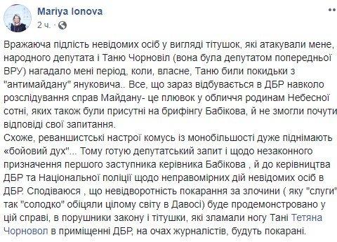 """Разрыв связки: Чорновол поделилась """"результатом"""" стычки с охраной в ГБР"""