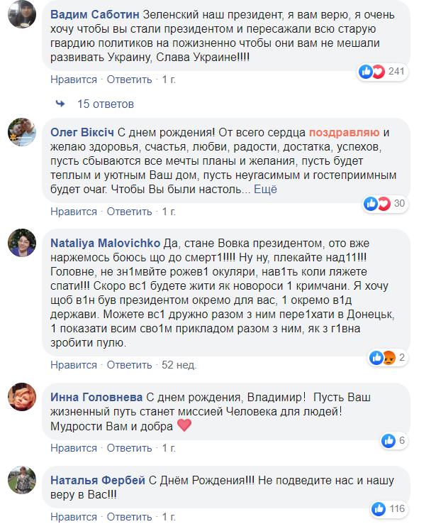 """""""Квартал 95"""" привітав Зеленського з днем народження: """"Ми з тобою, і нас багато"""""""