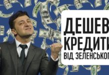 """""""Дуже крута штука"""": банкір розхвалив Зеленського за програму """"дешевих кредитів"""" - today.ua"""