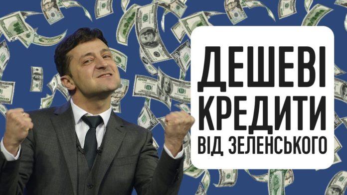 """&quotДуже крута штука"""": банкір розхвалив Зеленського за програму &quotдешевих кредитів"""" - today.ua"""