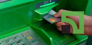 Перераховуйте кошти: ПриватБанк недодає грошей в банкоматах - today.ua