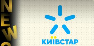 """Київстар запустив спеціальний тариф для людей старшого віку"""" - today.ua"""
