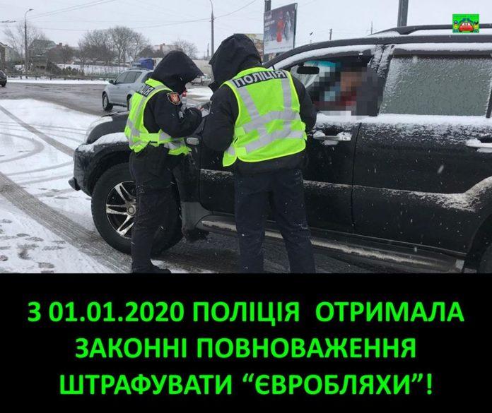"""Поліція отримала законне право штрафувати &quotєвробляхи"""" - today.ua"""