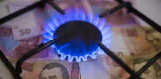 """Газ в феврале подешевеет: украинцам пообещали новые тарифы """" - today.ua"""