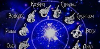 Гороскоп на 14 января по знакам Зодиака: Тельцам можно смело браться за воплощение свей мечты, а Львам стоит рассчитывать на интересную встречу - today.ua