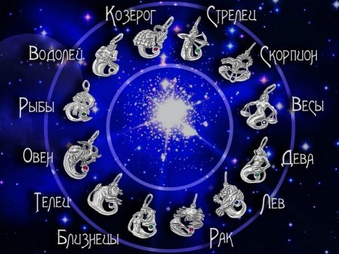 Гороскоп на 14 січня по знаках Зодіаку: Тельцям можна сміливо братися за втілення своєї мрії, а Левам варто розраховувати на цікаву зустріч - today.ua