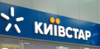 Киевстар запускает выгодный безлимит для всех абонентов - today.ua