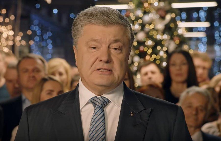 Новогодние поздравления президента украины онлайн