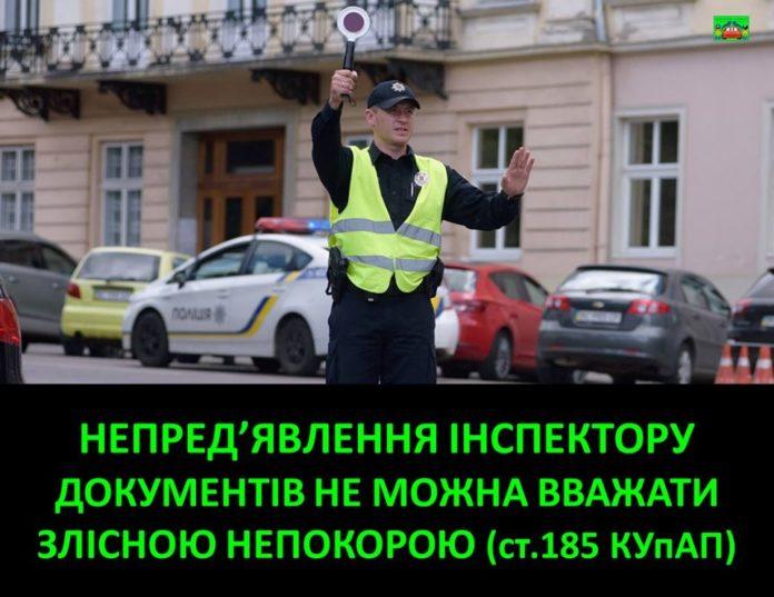 """Суд вирішив, що непред'явлення поліцейському &quotправ"""" – це не злісна непокора - today.ua"""