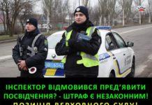 Штраф водіям скасують, якщо поліцейський не показав службове посвідчення - today.ua