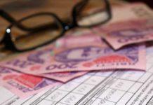 Українцям посилили правила отримання субсидії - today.ua