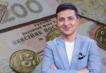 У Зеленського вирішили скоротити кількість пенсіонерів - today.ua