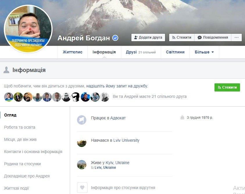Знов адвокат і жодної згадки про Офіс президента: Богдан оновив сторінку в соцмережі після відставки