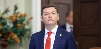 """""""От смены фамилий министров жизнь людей не станет лучше"""": Ляшко раскритиковал правительство за показательные увольнения"""" - today.ua"""