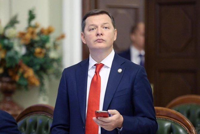"""&quotГуляли и не ходили на работу"""": Ляшко раскритиковал правительство Гончарука за премии по 40 тыс. грн - today.ua"""