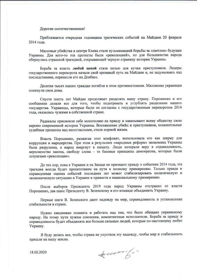 """""""Надія на мир, справедливість і стабільність"""": Янукович неочікувано підтримав Зеленського"""
