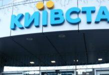 """""""Київстар"""" підвищує тарифи без попередження"""": абоненти обурені - today.ua"""