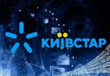 Киевстар разработал новое мобильное приложение: какой бонус получат абоненты - today.ua