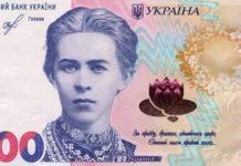 """Лесю Украинку """"обновили"""": в обращении появилась новая 200-гривневая банкнота - today.ua"""