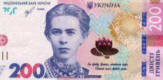 """Лесю Украинку """"обновили"""": в обращении появилась новая 200-гривневая банкнота"""" - today.ua"""