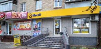 Lifecell запустив новий вигідний тарифний план - today.ua