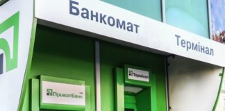 """ПриватБанк підключає українцям непотрібні послуги без їх відома: куди йдуть гроші клієнтів"""" - today.ua"""