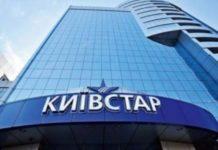 Киевстар оправдался за перевод абонентов на дорогие тарифные планы - today.ua