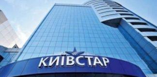 Київстар виправдався за переведення абонентів на дорогі тарифні плани - today.ua