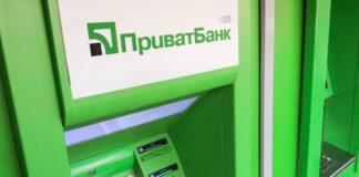 """ПриватБанк не отдает украинцам депозиты: подробности скандала"""" - today.ua"""