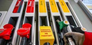 """Бензин може подешевшати на 3-5 грн: коли це станеться """" - today.ua"""
