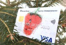 Как ПриватБанк навязывает кредиты своим клиентам - today.ua