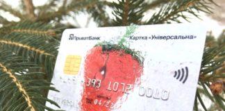 "Як ПриватБанк нав'язує кредити своїм клієнтам"" - today.ua"