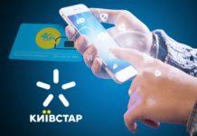 Київстар пропонує абонентам додаткові номери всього за 1 гривню - today.ua