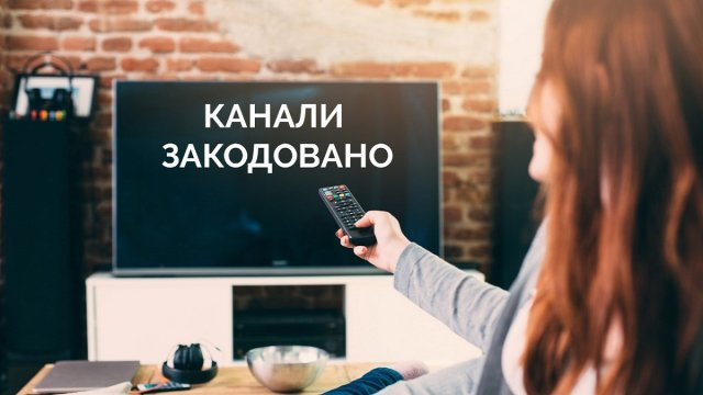 Кодирование телеканалов хотят отменить: стало известно, кто против - today.ua