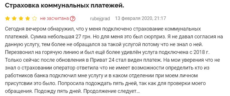 ПриватБанк підключає українцям непотрібні послуги без їх відома: куди йдуть гроші клієнтів