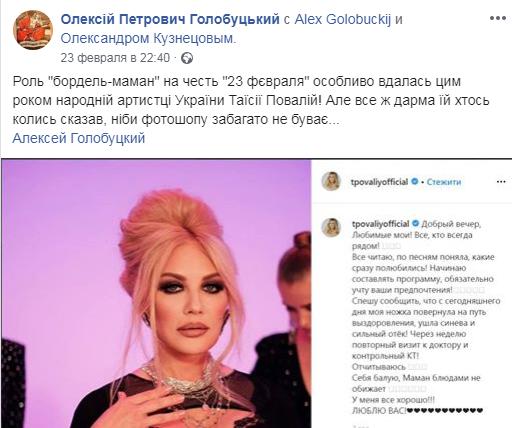 Таисия Повалий спровоцировала дуэль в Сети: муж сумел постоять за любимую