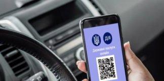 """Полиция объяснила, что делать, если водительские права не отображаются в приложении «Дія»"""" - today.ua"""