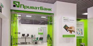 """ПриватБанк стягує у громадян гроші за погашені кредити: важлива інформація """" - today.ua"""