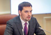 """Гончарук подав у відставку: """"слуга народу"""" розповів, яким чином буде перезавантажено Кабмін - today.ua"""